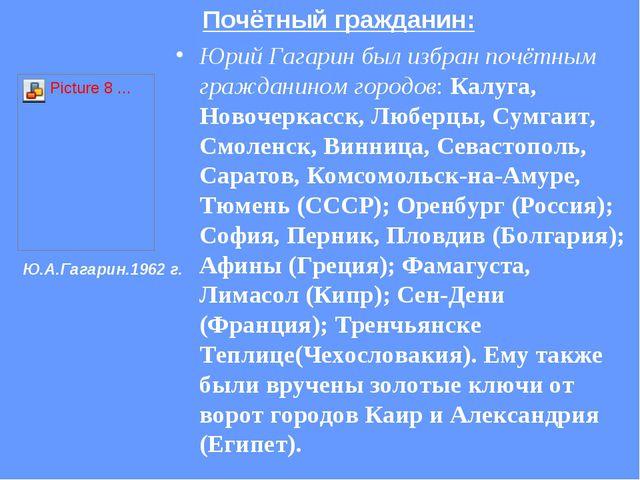 Почётный гражданин: Юрий Гагарин был избран почётным гражданином городов: Ка...