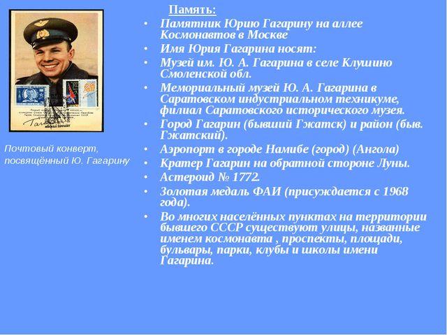 Память: Памятник Юрию Гагарину на аллее Космонавтов в Москве Имя Юрия Гагари...