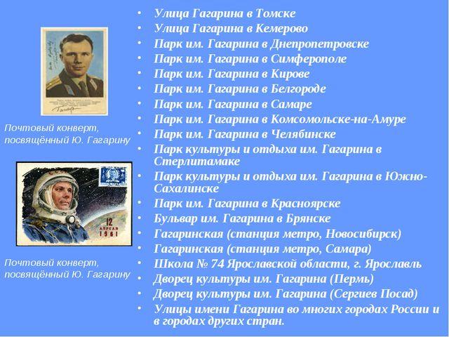 Улица Гагарина в Томске Улица Гагарина в Кемерово Парк им. Гагарина в Днепроп...