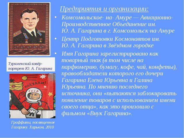 Предприятия и организации: Комсомольское- на- Амуре— Авиационно-Производств...
