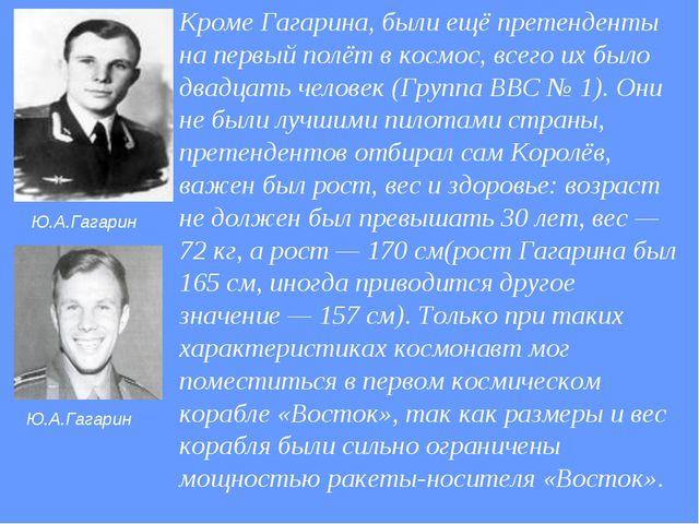 Кроме Гагарина, были ещё претенденты на первый полёт в космос, всего их было...