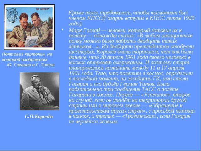 Кроме того, требовалось, чтобы космонавт был членом КПСС(Гагарин вступил в К...