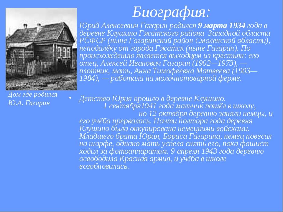 Биография: Юрий Алексеевич Гагарин родился 9 марта 1934 года в деревне Клушин...