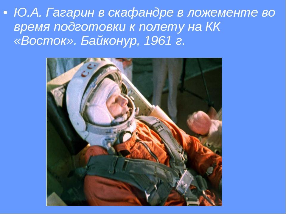 Ю.А. Гагарин в скафандре в ложементе во время подготовки к полету на КК «Вост...