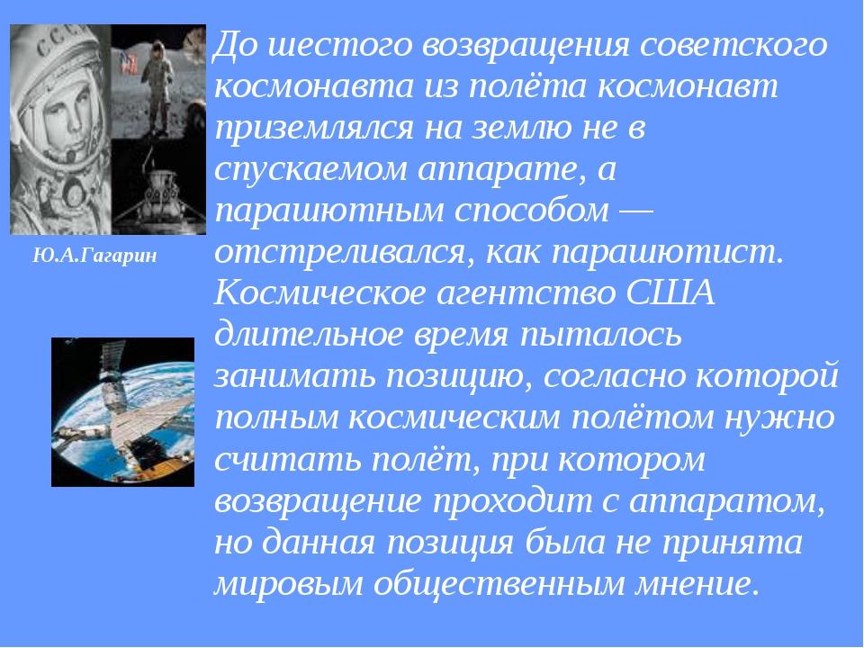 До шестого возвращения советского космонавта из полёта космонавт приземлялся...