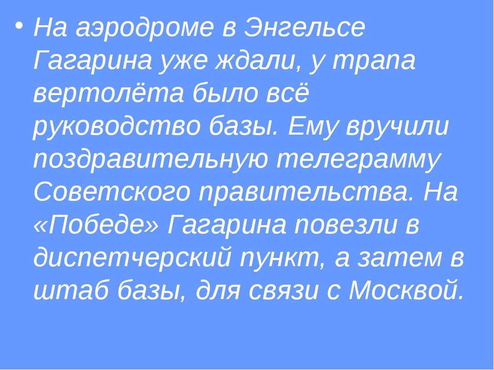 На аэродроме в Энгельсе Гагарина уже ждали, у трапа вертолёта было всё руково...