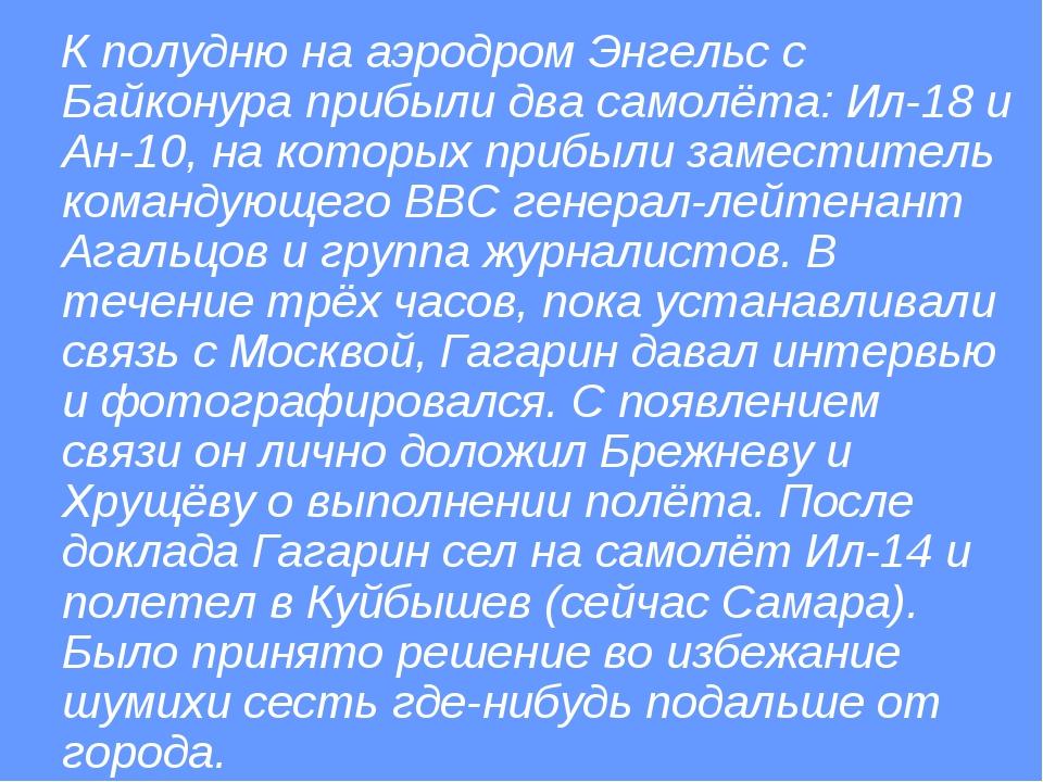 К полудню на аэродром Энгельс с Байконура прибыли два самолёта: Ил-18 и Ан-1...