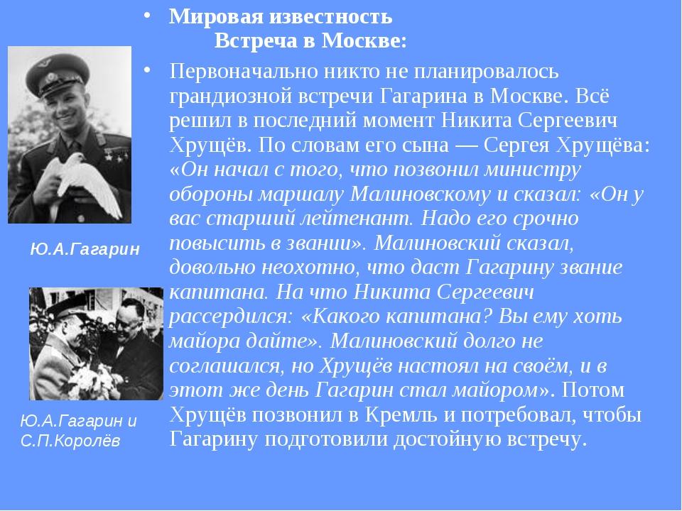Мировая известность Встреча в Москве: Первоначально никто не планировалось гр...