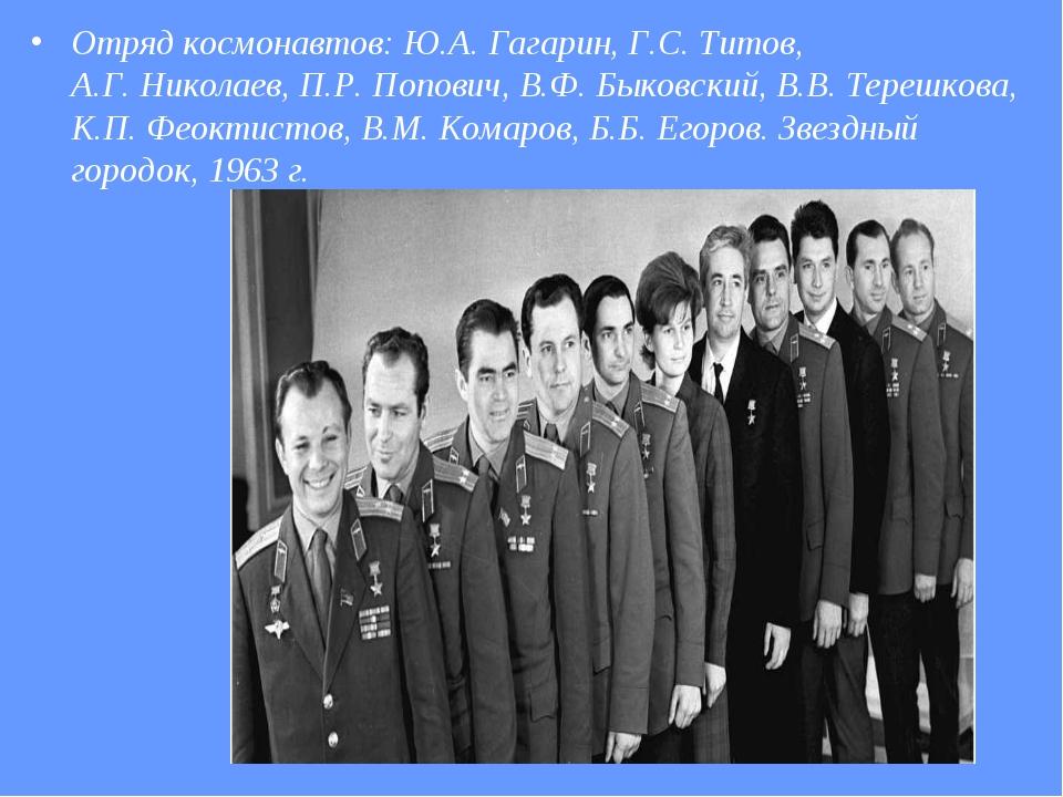 Отряд космонавтов: Ю.А.Гагарин, Г.С.Титов, А.Г.Николаев, П.Р.Попович, В.Ф...