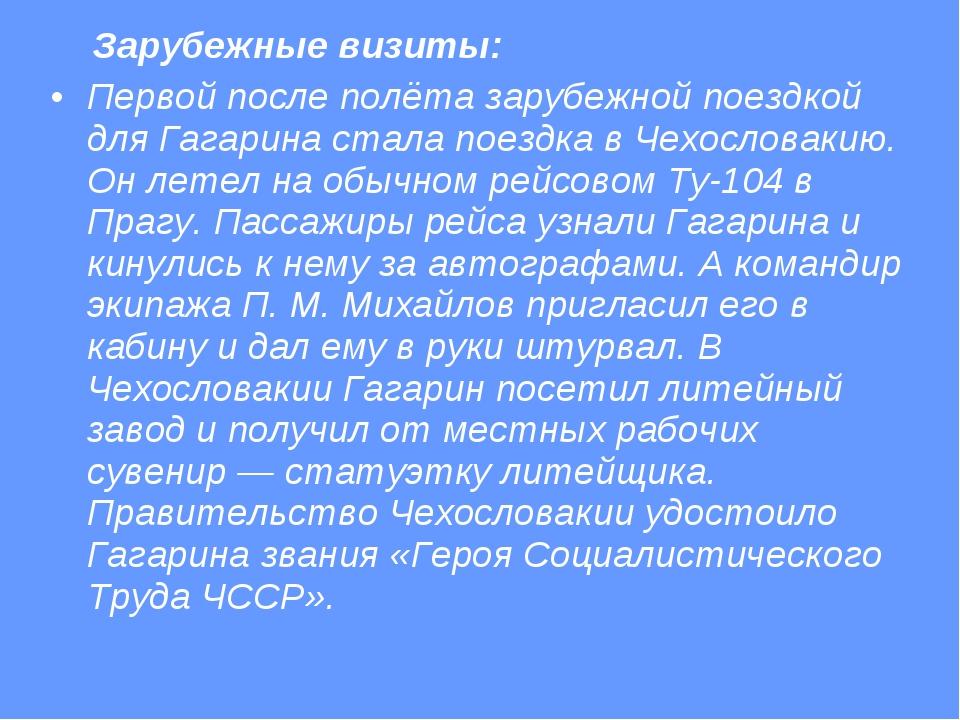Зарубежные визиты: Первой после полёта зарубежной поездкой для Гагарина стал...