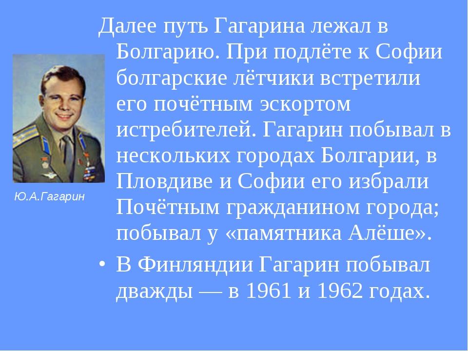 Далее путь Гагарина лежал в Болгарию. При подлёте к Софии болгарские лётчики...
