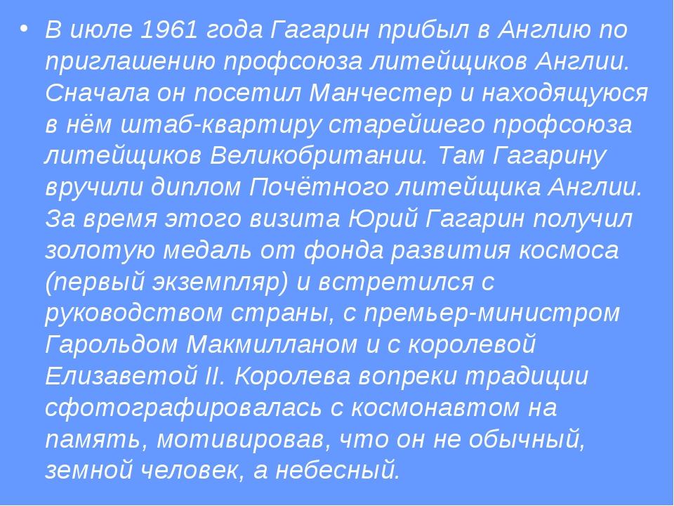 В июле 1961 года Гагарин прибыл в Англию по приглашению профсоюза литейщиков...