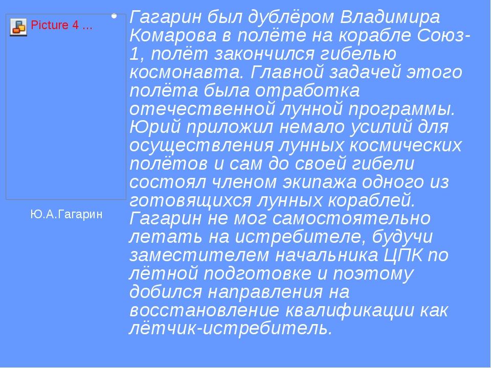 Гагарин был дублёром Владимира Комарова в полёте на корабле Союз-1, полёт зак...