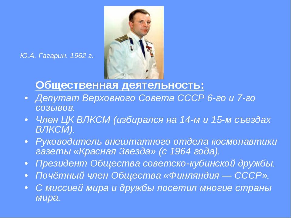 Общественная деятельность: Депутат Верховного Совета СССР 6-го и 7-го созыво...