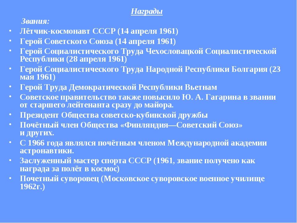 Награды Звания: Лётчик-космонавт СССР (14 апреля 1961) Герой Советского Союза...