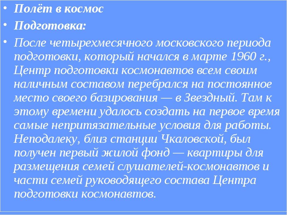 Полёт в космос Подготовка: После четырехмесячного московского периода подгото...