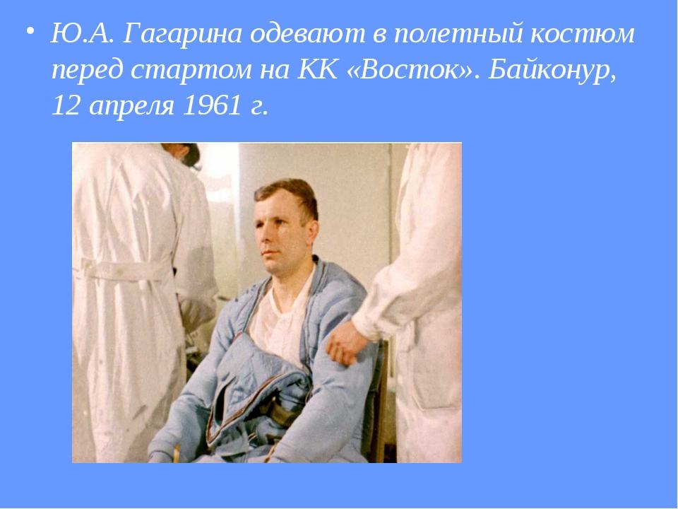 Ю.А. Гагарина одевают в полетный костюм перед стартом на КК «Восток». Байкону...