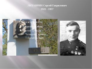 ЛИТАВРИН Сергей Гаврилович 1921 - 1957