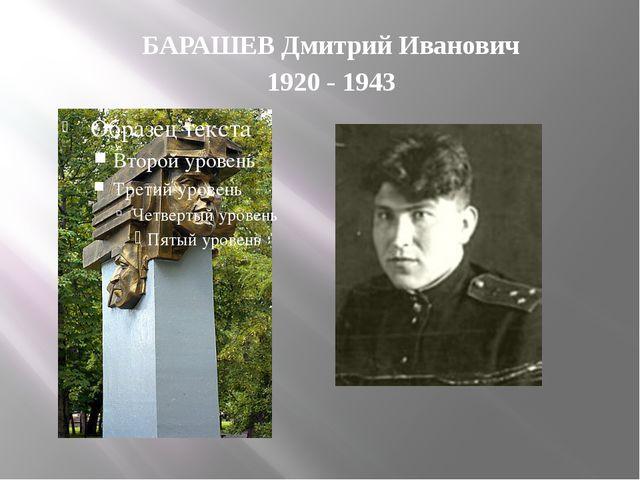 БАРАШЕВ Дмитрий Иванович 1920 - 1943