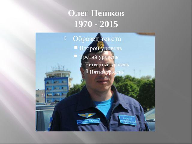 Олег Пешков 1970 - 2015