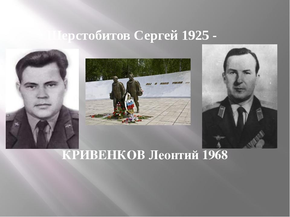 Шерстобитов Сергей 1925 - КРИВЕНКОВ Леонтий 1968