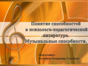 Подготовил: Голубков Владимир Олегович