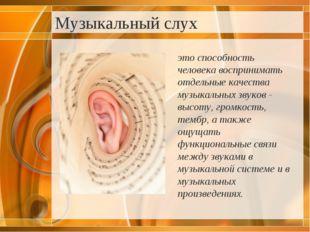 Музыкальный слух это способность человека воспринимать отдельные качества муз