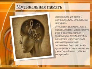 Музыкальная память способность узнавать и воспроизводить музыкальный материал