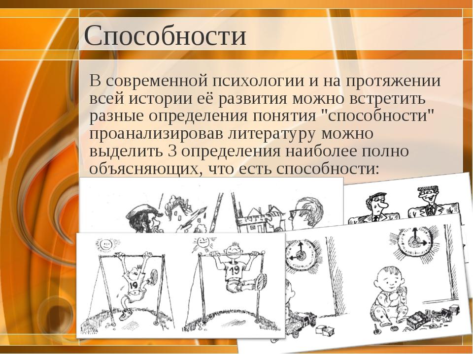 Способности В современной психологии и на протяжении всей истории её развития...