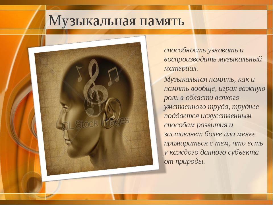Музыкальная память способность узнавать и воспроизводить музыкальный материал...