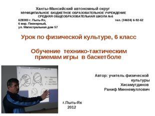 Ханты-Мансийский автономный округ МУНИЦИПАЛЬНОЕ БЮДЖЕТНОЕ ОБРАЗОВАТЕЛЬНОЕ УЧ