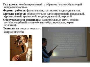 Тип урока: комбинированный с образовательно-обучающей направленностью. Формы