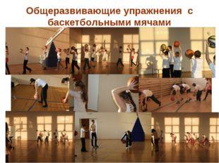 Общеразвивающие упражнения с баскетбольными мячами