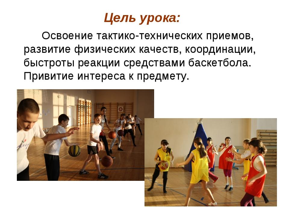 Цель урока: Освоение тактико-технических приемов, развитие физических качес...