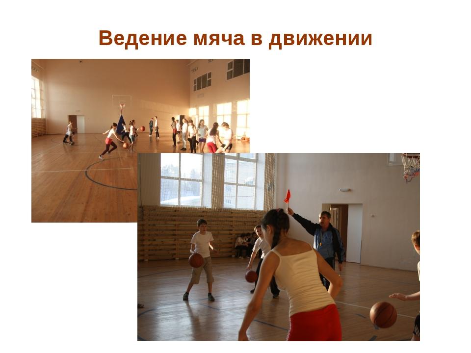 Ведение мяча в движении