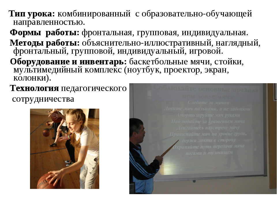Тип урока: комбинированный с образовательно-обучающей направленностью. Формы...
