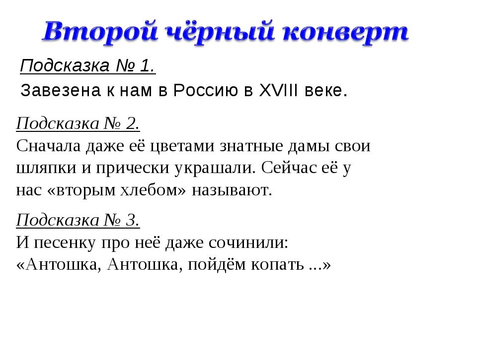 Подсказка № 1. Завезена к нам в Россию в XVIII веке. Подсказка № 2. Сначала д...