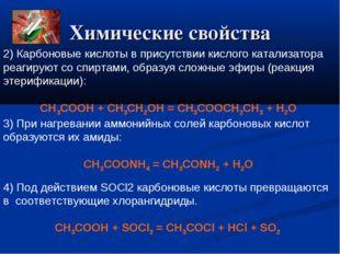 Химические свойства 2) Карбоновые кислоты в присутствии кислого катализатора