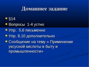 Домашнее задание §14 Вопросы 1-4 устно Упр. 5,6 письменно Упр. 8,10 дополните