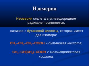 Изомерия Изомерия скелета в углеводородном радикале проявляется, начиная с бу