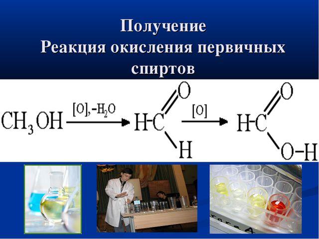 Получение Реакция окисления первичных спиртов