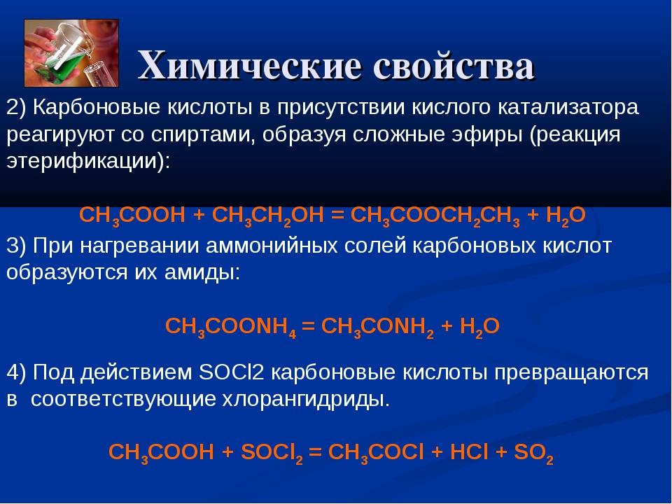 Химические свойства 2) Карбоновые кислоты в присутствии кислого катализатора...