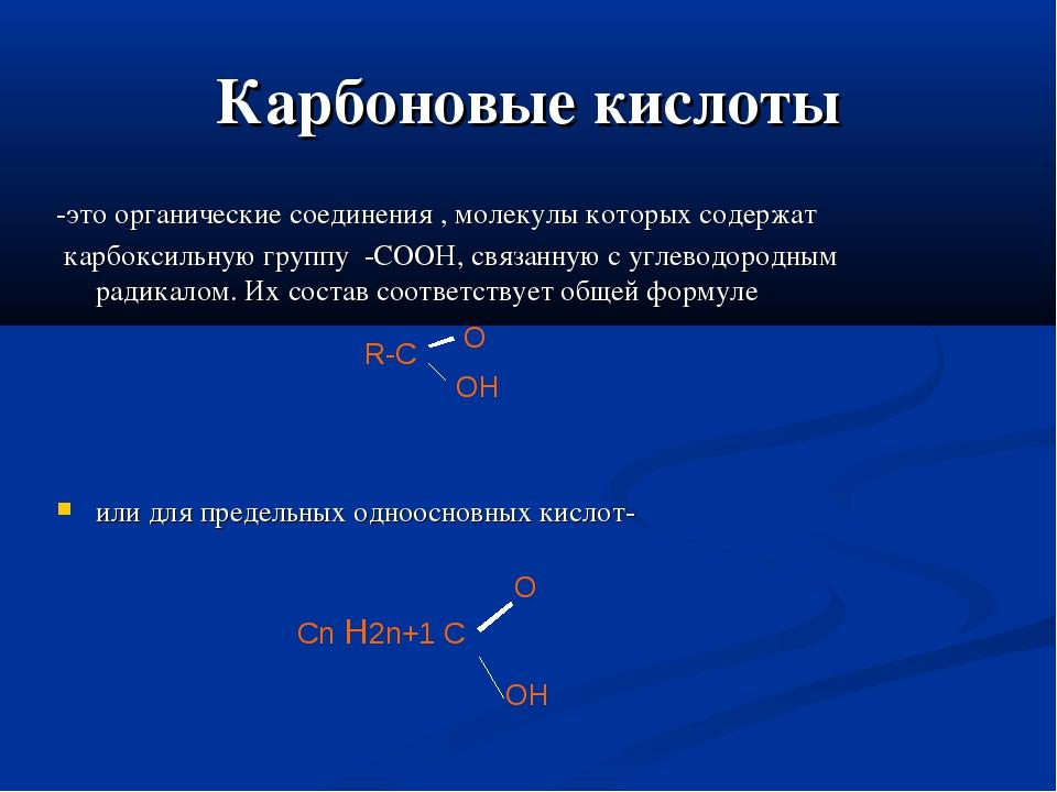 Карбоновые кислоты -это органические соединения , молекулы которых содержат к...