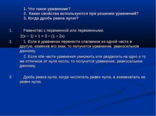 1. Что такое уравнение? 2. Какие свойства используются при решении уравнений