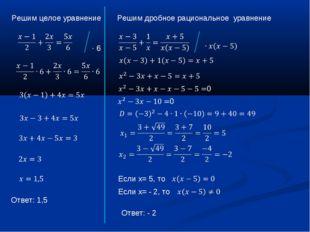 Решим целое уравнение ∙ 6 Решим дробное рациональное уравнение Если x= 5, то