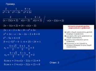 Алгоритм решения дробно-рационального уравнения: 1) найти общий знаменатель д