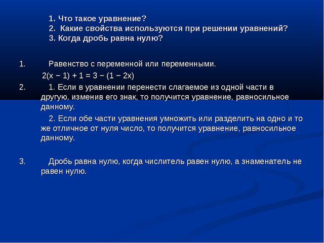 1. Что такое уравнение? 2. Какие свойства используются при решении уравнений...