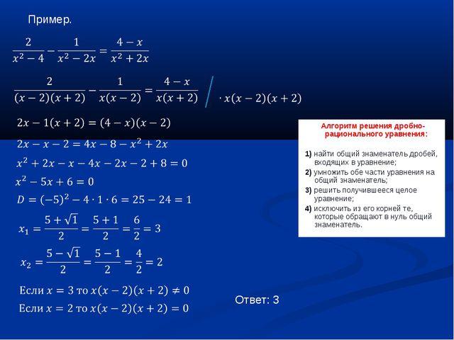 Алгоритм решения дробно-рационального уравнения: 1) найти общий знаменатель д...