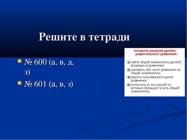 Решите в тетради № 600 (а, в, д, з) № 601 (а, в, з) Алгоритм решения дробно-р...