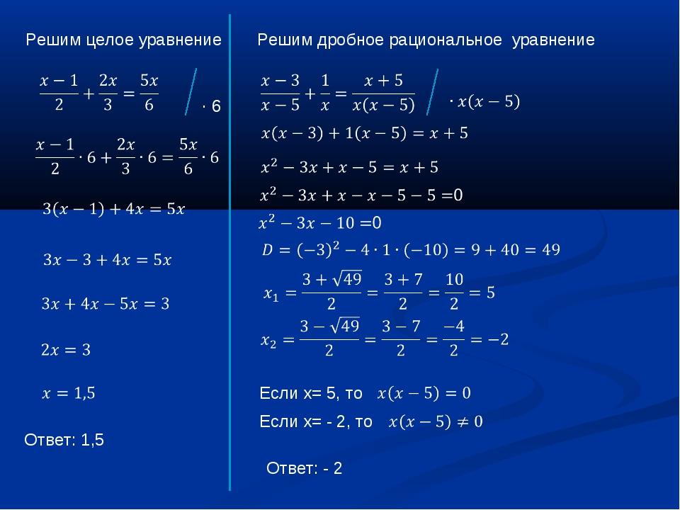 Решим целое уравнение ∙ 6 Решим дробное рациональное уравнение Если x= 5, то...